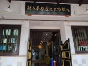chinese heritage museum