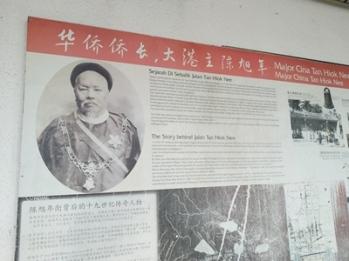 sejarah jalan tan hiok nee